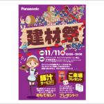 kenzaisai-150x1501