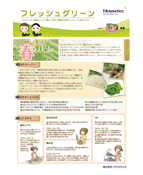fresh_mini