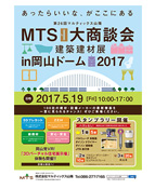 mts170406_mini01