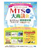 mts180419_01-1_min
