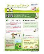 green__min