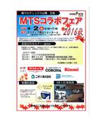 mts0901mini2